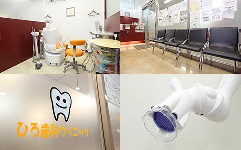 ひろ歯科医院のご紹介